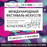 «Классика OPEN FEST» в Тольятти