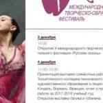 «Русские сезоны» в Тольятти
