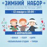 Зимний набор в коллективы ДКИТ