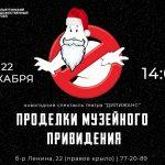 «Проделки музейного привидения»