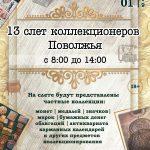 XIII слёт коллекционеров Поволжья