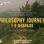 Философское путешествие