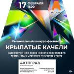 «Автоград» ждет талантливую молодежь!