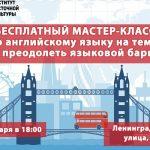Бесплатные мастер-классы в Институте Восточной Культуры
