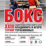 Поддержим спортсменов Самарской области