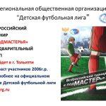 Детская футбольная лига в Тольятти