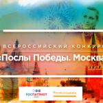 Волонтеры из Самарской области могут стать «Послами Победы»