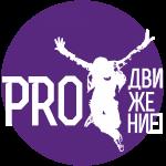 Танцевальное «PROдвижение»
